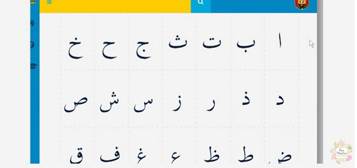 Ali and Sumaya school Arabic